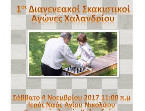 1οι Διαγενεακοί αγώνες Σκάκι στο Χαλάνδρι